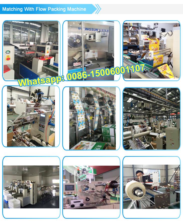 枕式包装机应用实例-带水印.png