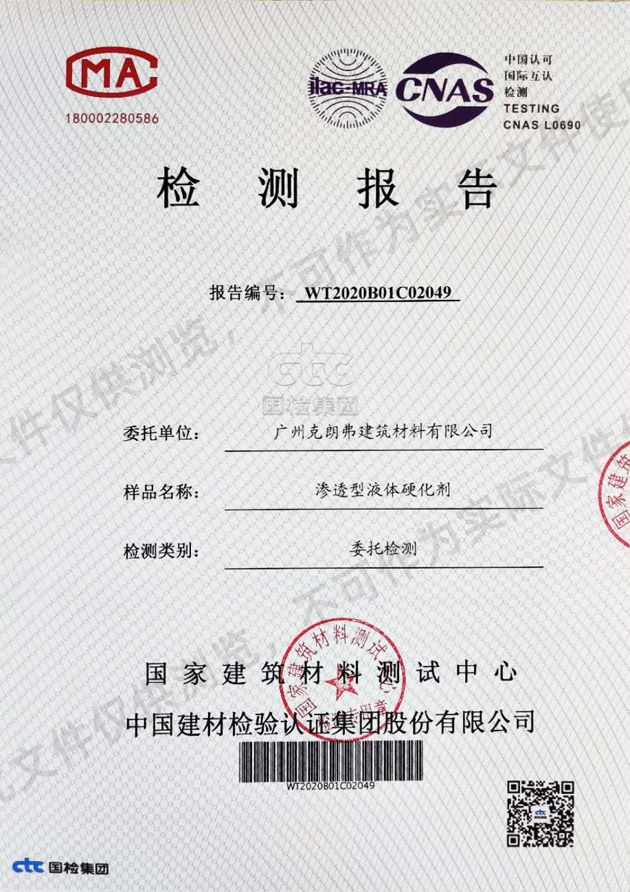 Certificate-test report