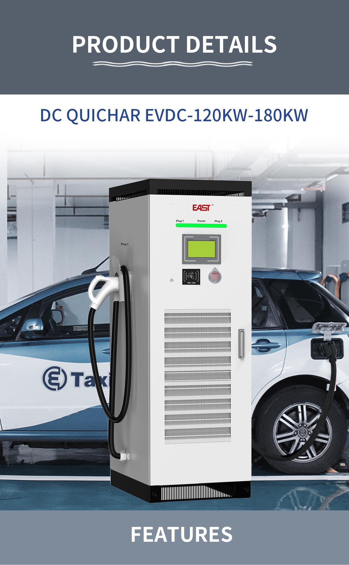 DC-QUICHAR-EVDC-120KW-180KW-(产品主图)_01.jpg
