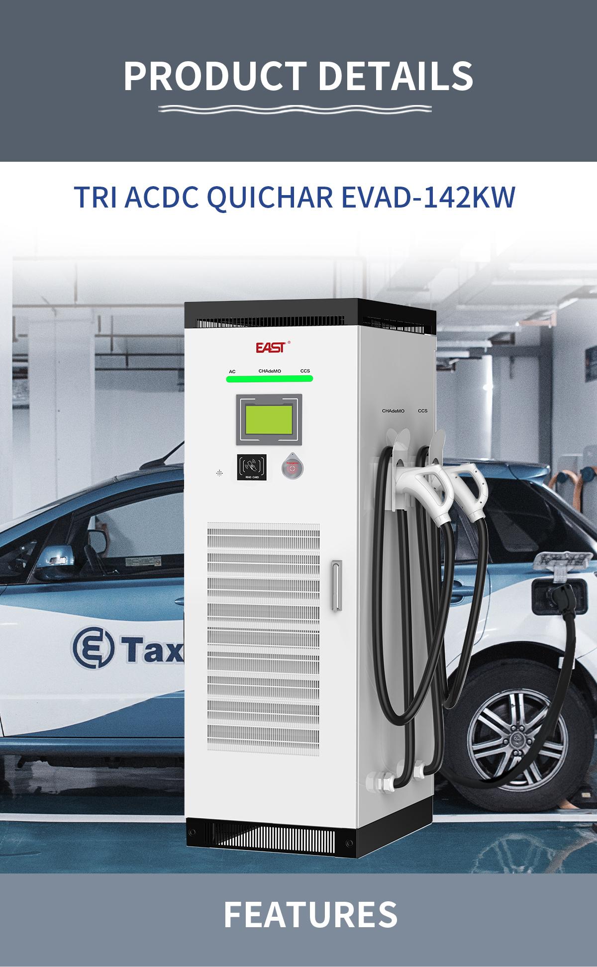 Tri-ACDC-QUICHAR-EVAD-142KW-(产品主图)_01(1).jpg