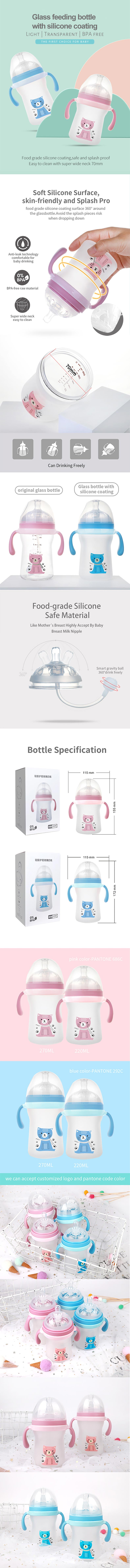 70mm-super-wide-neck-glass-feeding-bottle-with-silicone-coating-02.jpg